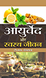 Ayurveda Aur Swastha Jeevan (Hindi Edition)