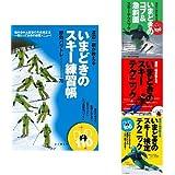 渡辺一樹のいまどきのスキーシリーズ DVDブック 4冊セット (クーポンで+3%ポイント)