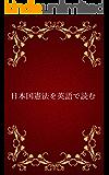 日本国憲法を英語で読む