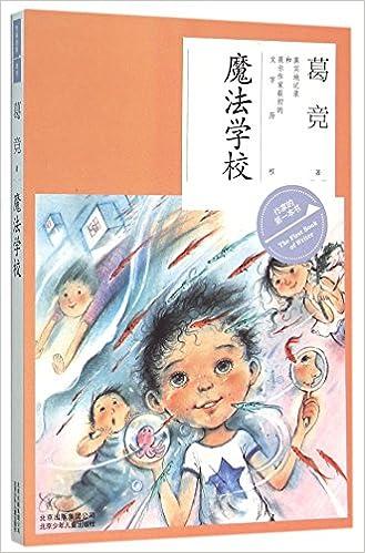 Magic School Chinese Edition Ge Jing 9787530145517 Amazon Com