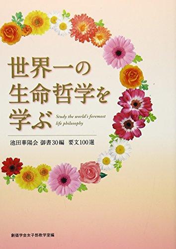 世界一の生命哲学を学ぶ―池田華陽会御書30編要文100選