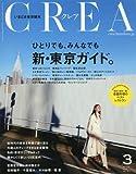 CREA 2016年3月号 ひとりでも、みんなでも 新・東京ガイド