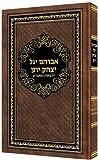 img - for Avraham Yagel Yitzchak Yeranen book / textbook / text book