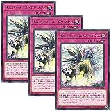 【 3枚セット 】遊戯王 日本語版 DANE-JP074 オルフェゴール・クリマクス (レア)