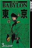 Tokyo Babylon V3 by Clamp (September 07,2004)