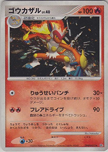 Pokemon Card Japanese - Infernape DPBP#453 DP1 - Holofoil - 1st Edition