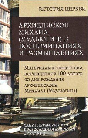 Arhiepiskop Mihail (Mudyugin) v vospominaniyah i ra pdf