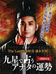 The Last 陰陽師 橋本京明 九星で占うアナタの運勢