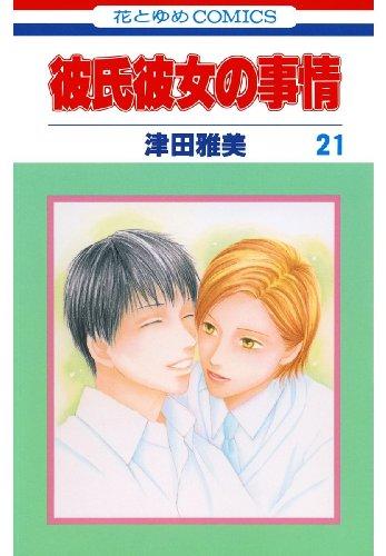 21巻のあらすじ 彼氏彼女の事情 の全巻あらすじまとめ Naver