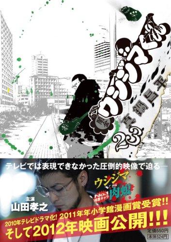闇金ウシジマくん 23 (ビッグコミックス)