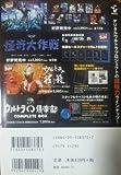 Ultraman Taro (My First Big SPECIAL) (2005) ISBN: 4091083757 [Japanese Import]