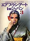 Airbrush Art in Japan, Graphic-sha Staff, 4766105443