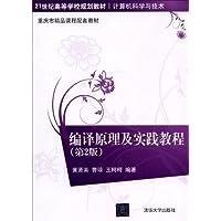 21世纪高等学校规划教材•计算机科学与技术:编译原理及实践教程(第2版)