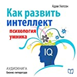 Kak razvit' intellekt. Psihologija umnika [How to Develop Intelligence. Psychology Wiseacre] | Adam Uilson