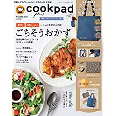 cookpad plus 表紙画像