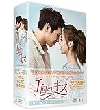 千回のキス DVD-BOX Ⅳ