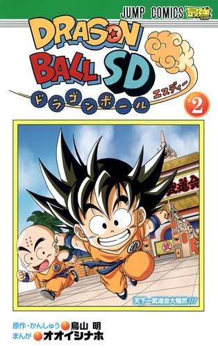 Dragon Ball SD - Vol.2 (Jump Comics) Manga by Shueisha(January 1, 2014) Comic