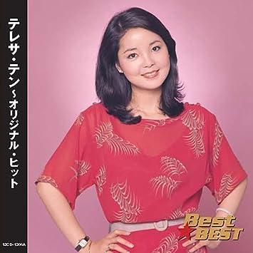 テレサ・テン オリジナル・ヒッ...