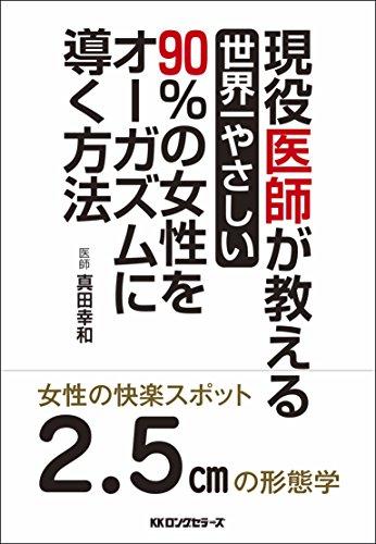 現役医師がついに見つけた90%の女性をオーガズムに導く方法 / 真田幸和