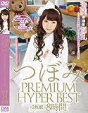 つぼみ PREMIUM HYPER BEST 2枚組8時間 [DVD]