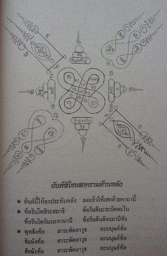 Maha Yan 108 Sak Yant Book Thai Temple Tattoo Antique