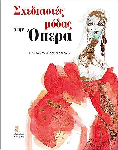 Ilmaiset kirjat ladattavat tulta varten Fashion Designers at the Opera (Greek Edition) Suomeksi PDF iBook