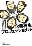企業再生プロフェッショナル (日経ビジネス人文庫)
