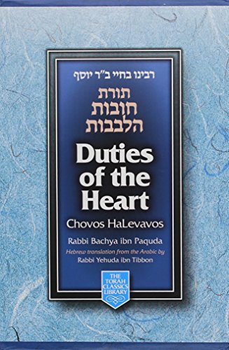 Duties of the Heart(2-volume, compact edition)