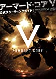 (Strategy of Famitsu) Armored Core V Official Starting Guide