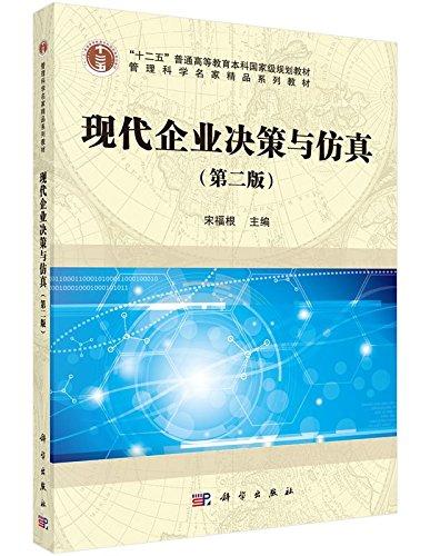 Modern Enterprise Decision and Simulation (2nd Edition) PDF