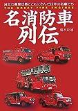名消防車列伝 日本の高度成長とともに歩んだ往年の名車たち