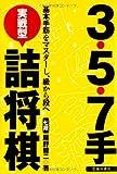 3・5・7手実戦型詰将棋-基本手筋をマスターし、級から段へ (池田書店 将棋シリーズ)