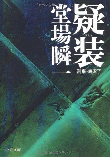 疑装―刑事・鳴沢了 (中公文庫)