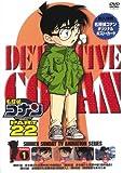 名探偵コナン PART22 Vol.1 [DVD]