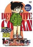 Animation - Meitantei Conan (Detective Conan) Part 22 Vol.1 [Japan DVD] ONBD-2157