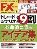 月刊FX攻略.COM(ドットコム) 2018年 02 月号 [雑誌]