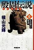 殷周伝説〈6〉太公望の智謀―太公望伝奇 (潮漫画文庫)