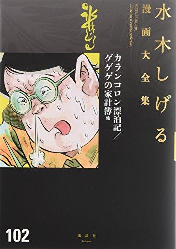 カランコロン漂泊記/ゲゲゲの家計簿 他 (水木しげる漫画大全集)