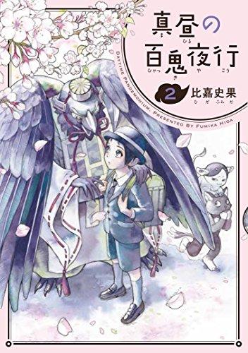 真昼の百鬼夜行 2巻 (ハルタコミックス)