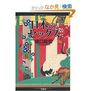 『日本のセックス』