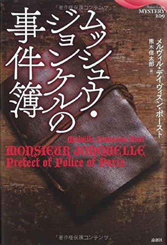 ムッシュウ・ジョンケルの事件簿 (論創海外ミステリ209)