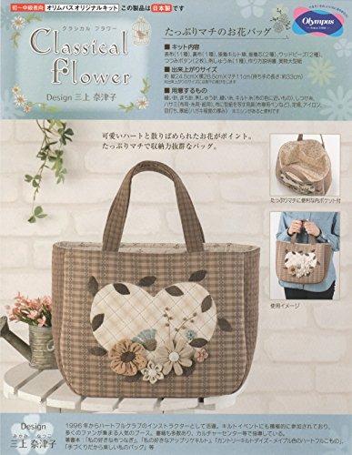 【パッチワークキット】 たっぷりマチのお花バッグ PA-753