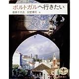 ポルトガルへ行きたい (とんぼの本)