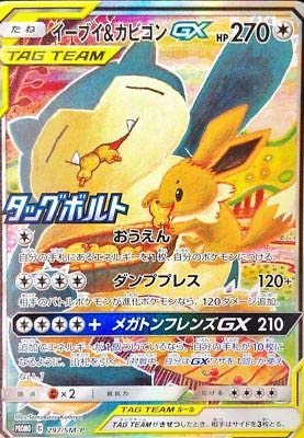 Pokemon Card Japanese Eevee and Snorlax GX 297//SM-P PROMO HOLO MINT