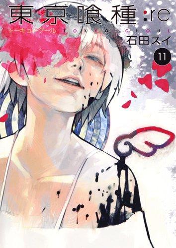 東京喰種トーキョーグール:re 11 (ヤングジャンプコミックス)