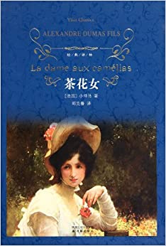 Book The Lady of the Camellias (Chinese Edition)