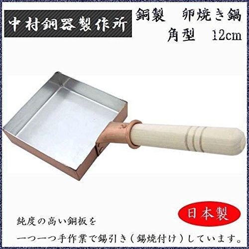 Copper Egg Pan pot square type 12 cm