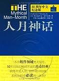 人月神话(32周年中文纪念版)(附国内实战体验精华册)