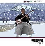 Traditional Music - Tsugaru Jamisen (2CDS) [Japan CD] KICW-9441