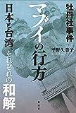 牡丹社事件 マブイの行方 日本と台湾、それぞれの和解